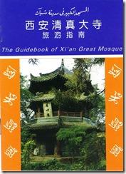 my_chinesewatch_blog_china97_001