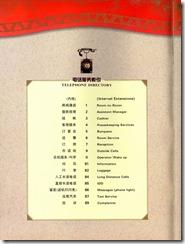 my_chinesewatch_blog_china97_002