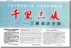 my_chinesewatch_blog_china97_004