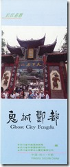 my_chinesewatch_blog_china97_006