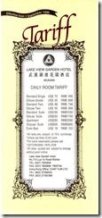 my_chinesewatch_blog_china97_008