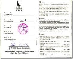 my_chinesewatch_blog_china97_010