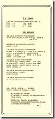my_chinesewatch_blog_china97_011